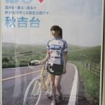 ACT.7 秋吉台カルストロード